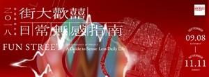 「街大歡囍─日常無感指南」2018街區藝術計畫