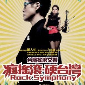 《瘋搖滾‧硬台灣》購買2張千元票券 用8折優惠聽羅大佑和Janet