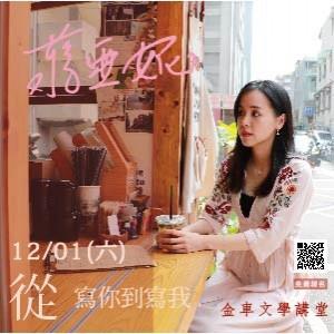 金車文學講堂:蔣亞妮【從寫你到寫我】12/1(六)