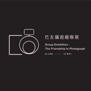 巴友攝遊趣聯展  Group Exhibition : The Friendship In Photograph