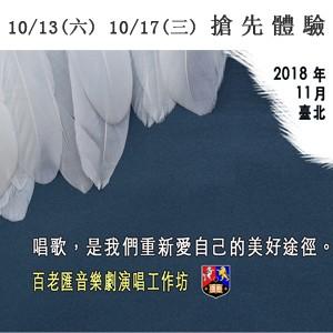 【不只是唱歌,百老匯音樂劇演唱體驗課】臺北場