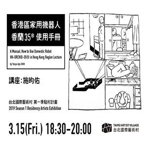 「認識香蘭35®--香港區家用機器人說明會」-施昀佑講座