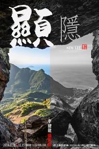 《顯隱》李健龍攝影展