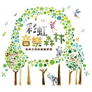 【文山劇場】萬花筒劇團《彩虹音樂森林》 文山劇場【故事劇場系列】
