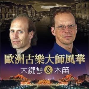 歐洲古樂大師風華-木笛與大鍵琴 Recorder&Harpsichord