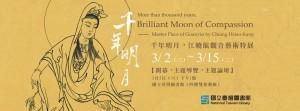 《千年明月/江曉航觀音畫像特展》開幕、主題導覽、藝術論壇活動