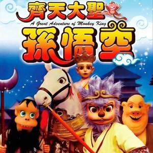 日本飛行船劇團-齊天大聖孫悟空 Theater Company HIKOSEN-A Great Adventure of Monkey King