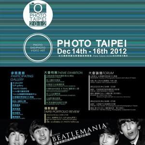 【新聞特報】PHOTO TAIPEI 2012 台北攝影與數位影像藝術博覽會