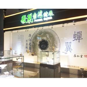 存仁堂2017~2018「存仁之美.蟬翼」特展