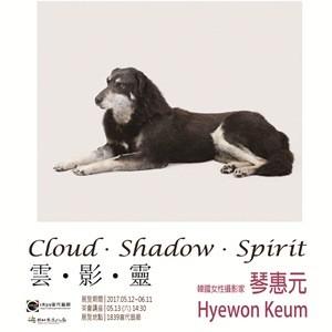 【1839當代藝廊】韓國女性攝影家 Hyewon Keum│雲.影.靈│個展