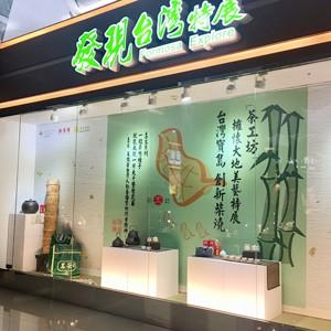 2018「茶工坊」擁懷大地美藝特展 「台灣寶島創新柴燒~土豆系列」