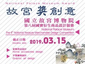 國立故宮博物院第八屆國寶衍生商品設計競賽