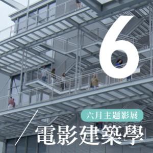 府中15-新北市紀錄片放映院【6月主題:電影建築學】