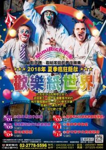 MimiRichi劇團2018年夏季瘋狂鉅獻《歡樂紙世界》