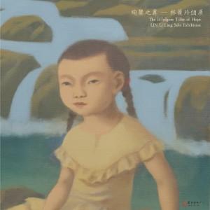 絢蘖之冀-林麗玲個展