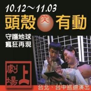 2013上劇場台灣同樂會-《頭殼有動》 守護地球再度瘋狂爆笑出擊