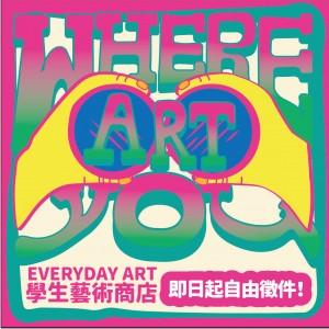 2017 第五屆 勤美EVERYDAY ART 學生藝術商店 平面作品徵件開跑!