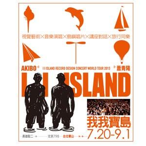 我我寶島 I I ISLAND