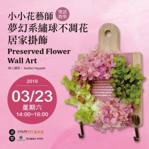 小小花藝師─夢幻系繡球不凋花居家掛飾Preserved FlowerWall Art(雙語教學)