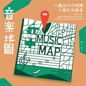 2018衛武營開幕季-音樂地圖-六龜高中合唱團十週年音樂會 Liou-Guei Senior High School Chorus 10th Anniversary Concert