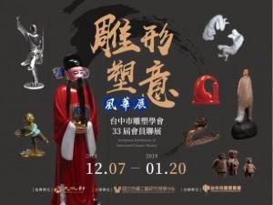 雕形塑意風華展-台中市雕塑學會33屆會員聯展