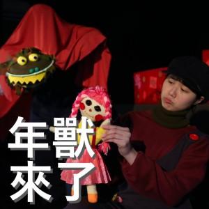 2019節慶劇場-與偶過節《年獸來了》《偶村鬧元宵》