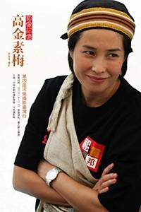 《第四屆河南攝影台灣行》河南攝影聯展