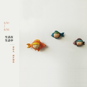Living in life- KUO, SHU FAN solo exhibition | 生活在生活中-郭舒凡 創作個展