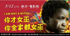 《新月.電影院》你才女巫,你全家都女巫 I Am Not a Witch 電影欣賞 & 專家導賞