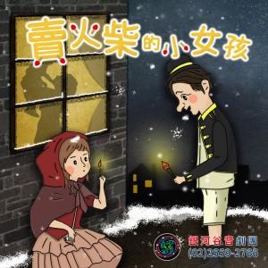 銀河谷音劇團《賣火柴的小女孩》
