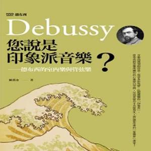 《您說是『印象派音樂』?:德布西的室內樂與管弦樂》