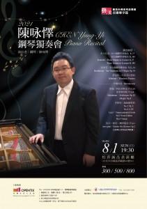 2021陳咏懌鋼琴獨奏會