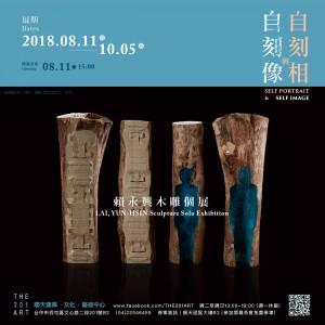 THE 201 ART - 順天建築 • 文化 • 藝術中心   《 自刻相與自刻像Self Portrait and Self Image 》賴永興個展
