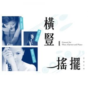 2019《橫豎搖擺》長笛, 單簧管與鋼琴 Concert for Flute, Clarinet and Piano(台北愛樂暨梅哲音樂文化館)