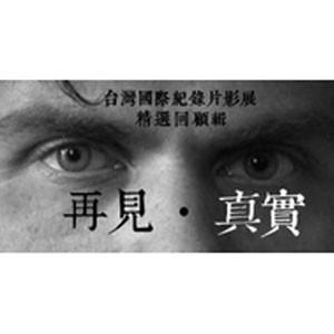台灣國際紀錄片影展「再見.真實」精選回顧輯