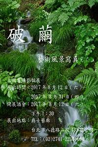 《破繭》王國書攝影個展