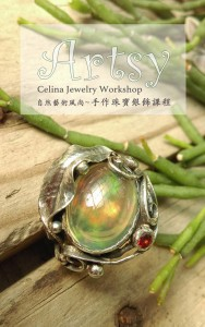 游牧金工 − 樸真的手作珠寶銀飾工藝課程