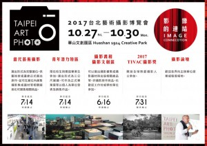 2017台北藝術攝影博覽會藝術家募集中