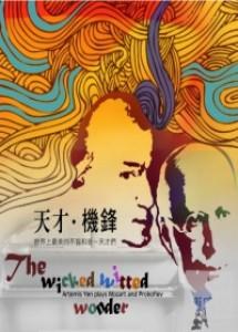 天才機鋒 世界上最美的不協和音-天才們 (2CD+書) The wicked witted wonder - Artemis Yen plays Mozart and Prokofiev (2CD+BOOK)