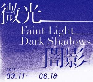 臺北市立美術館-微光闇影