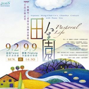 田園人生-女高音林孟君與鋼琴三重奏室內樂音樂會 Pastoral Life-Soprano Meng-Chun Lin's Chamber Concert with Piano Trio