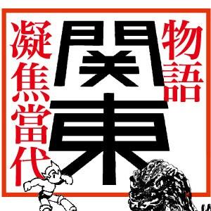 雄獅欣講堂:築生講堂 台北場《物語關東 ‧ 凝焦當代》