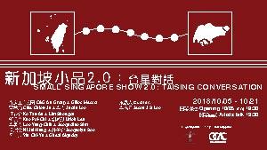 新加坡小品2.0:台星對話 Small Singapore Show 2.0: TaiSing Conversation