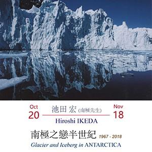 【1839當代藝廊】池田宏-南極之戀半世紀 (1967-2018)