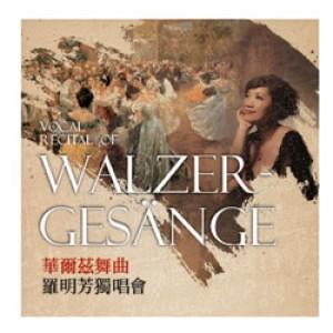 華爾茲舞曲-羅明芳獨唱會 Vocal recital of Walzer-gesänge