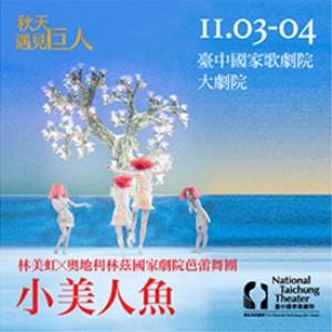 2018歌劇院巨人系列─林美虹 ╳ 奧地利林茲國家劇院芭蕾舞團《小美人魚》 LIN Mei-hong ╳ Landestheater Linz The Little Mermaid