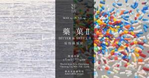 藥。菓II:吳怡蒨個展|Bitter & Sweet II:Wu I-Chien Solo Exhibition