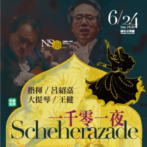 NSO總監系列《一千零一夜》NSO MD Series - Scheherazade