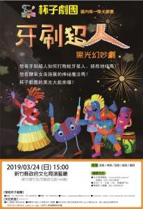 2019杯子劇團《黑光幻妙劇~牙刷超人》