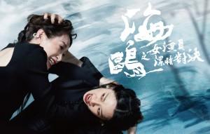 《海鷗之女演員深情對決》臺北海鷗劇場|2021戲曲夢工場